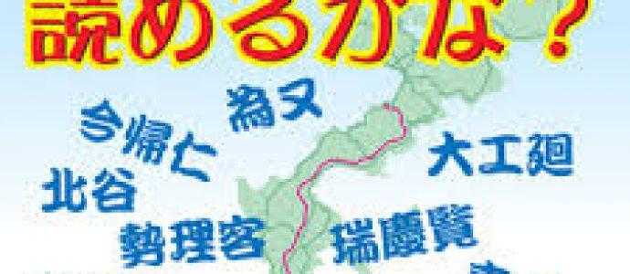 沖縄の地名は知れば知るほど難しい・・・