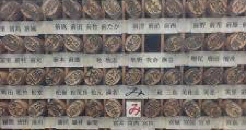 沖縄の苗字
