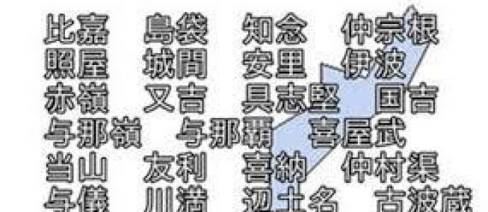 沖縄県苗字の豆知識情報